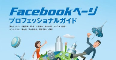 Facebookページ プロフェッショナルガイド