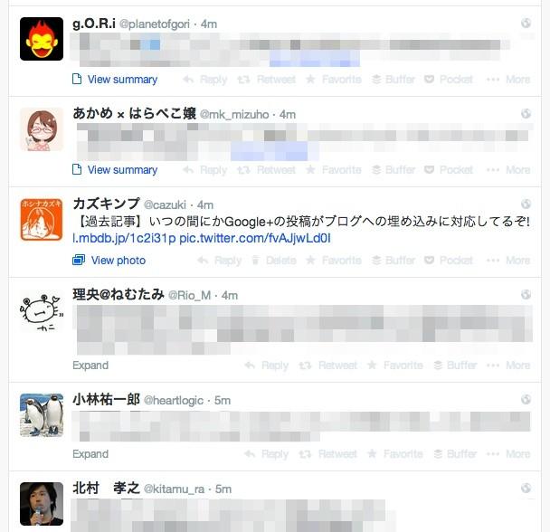 Twitterのタイムライン