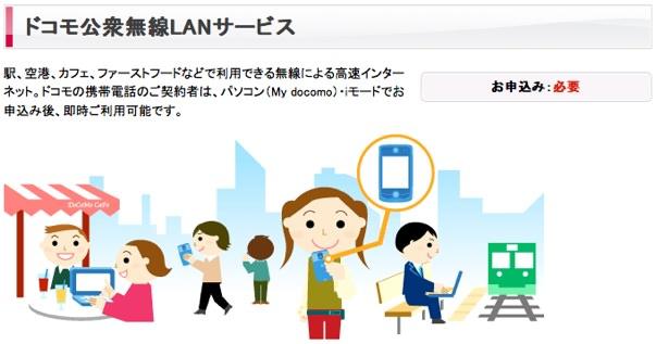 docomo公衆無線LAN無料化
