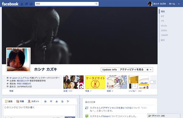 Facebookタイムライン