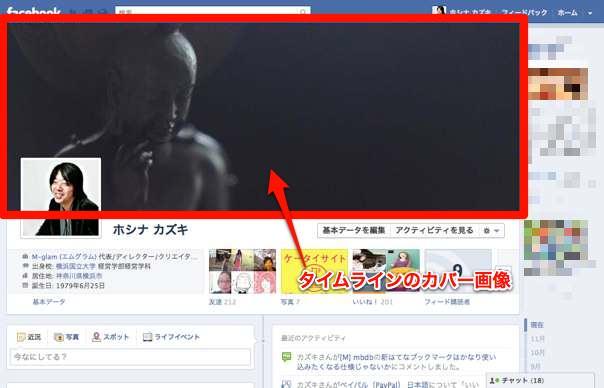 Facebook タイムライン