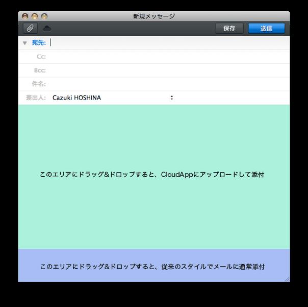 Sparrowファイル添付