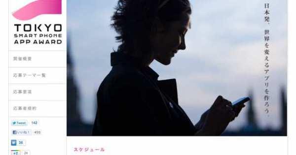 第1回東京スマートフォンAPPアワード