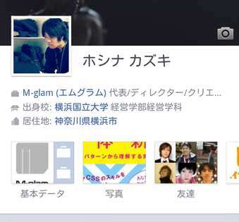 Androidアプリ「Facebook」タイムライン