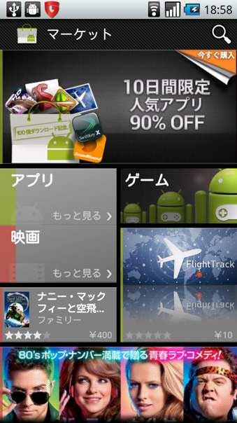 Androidマーケット
