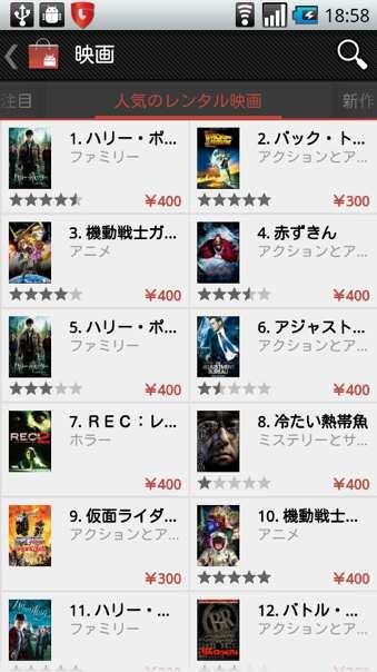 Androidマーケット 映画