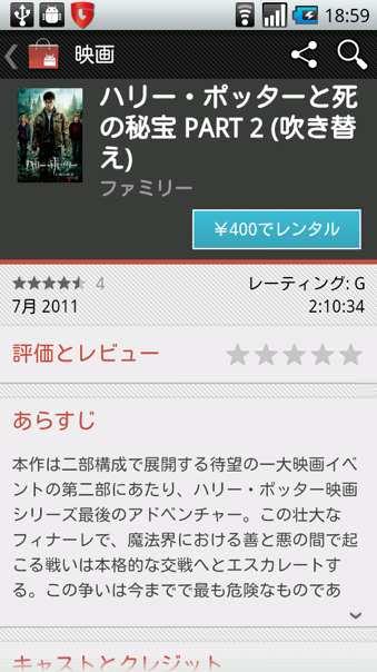 Androidマーケット 映画レンタル