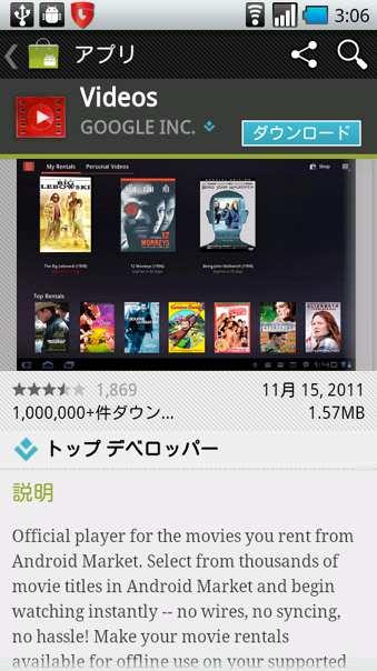 Androidマーケット「Videos」