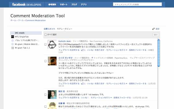 Comments Moderation Tool (モデレータビュー)