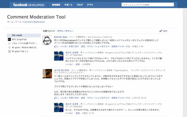 Comment Moderation Tool