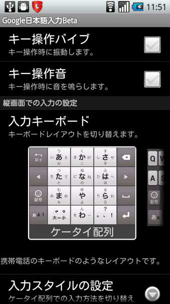 Google日本語入力ベータ