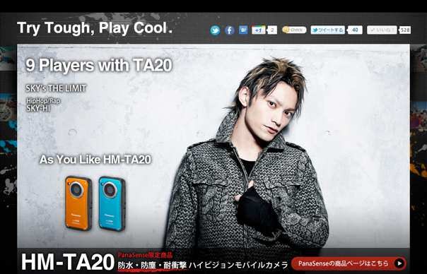 HM-TA20 Special Site「Try Tough, Play Cool.」
