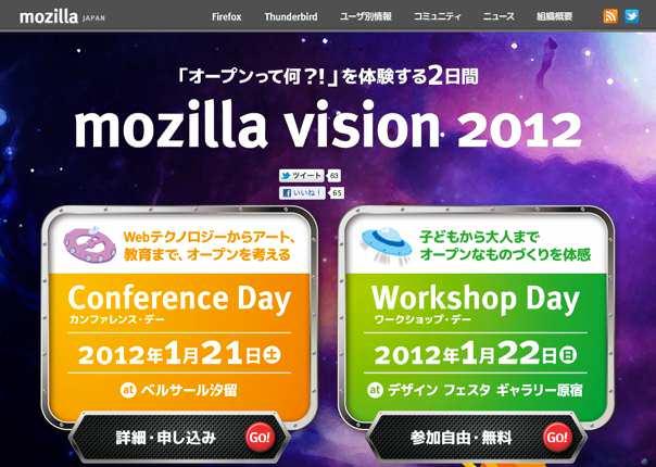 mozilla vision 2012