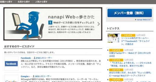 nanapi Web