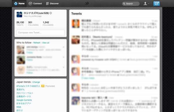 Twitter新ホーム