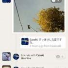 話題の写真・ビデオ共有アプリ「Path」はAndroid版もすごいぞ!