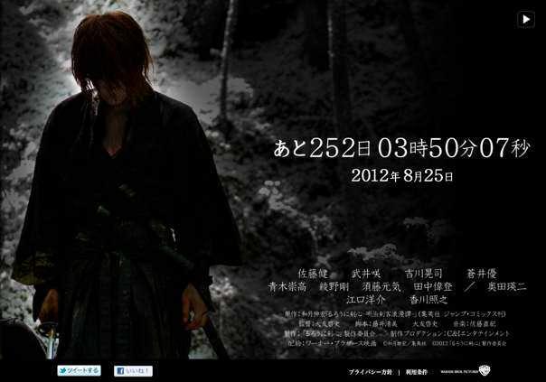 映画「るろうに剣心」公式サイト