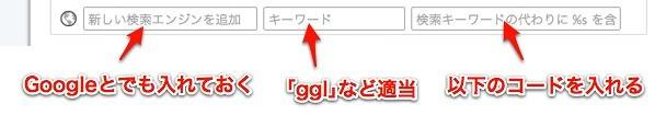 検索エンジンの登録