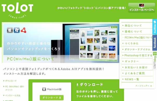 "PC(Win/Mac)版について | かわいいフォトブック""TOLOT""にパソコン版アプリ登場!!"