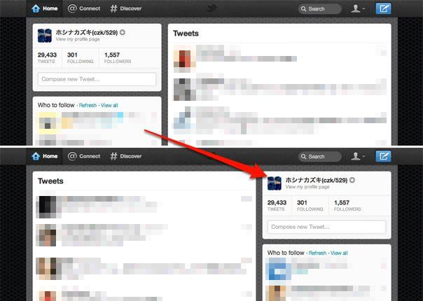 Twitterレイアウト強制変更
