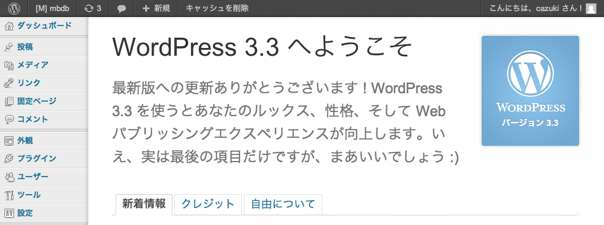 WordPress 3.3 Sonny