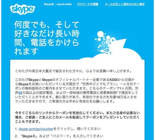 Skype無料クーポン