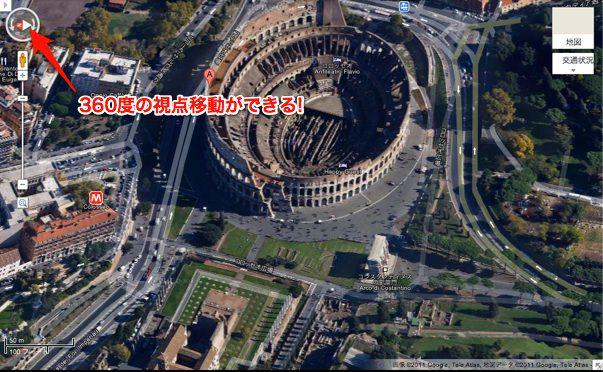 コロッセオ広場 ローマ - Google マップ