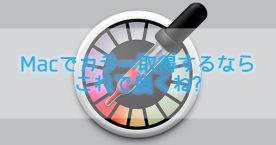 カラーピッカーアプリはMacデフォルトの「DigitalColor Meter」でいい気がしてきた