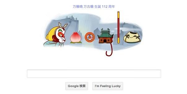 Googleロゴ「西遊記」