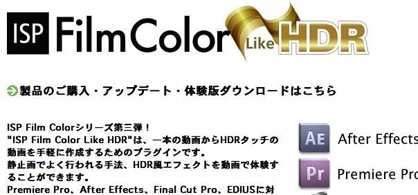 Film Color Like HDR