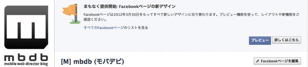 Facebookページタイムライン