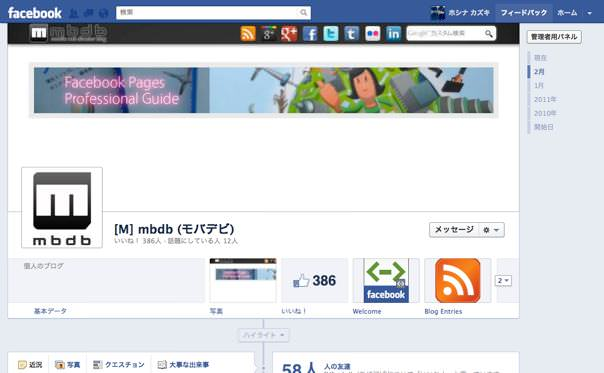Facebookページ タイムライン