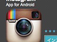 【緊急】人気アプリ「Instagram」のニセモノがAndroid Marketに登場してるので気をつけて!!
