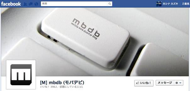 Facebookページのカバー写真