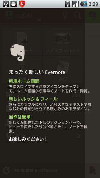 Evernote Android版