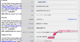 Evernoteがますます原稿執筆に役立ってくれる! 文字数カウントの機能が搭載された!!