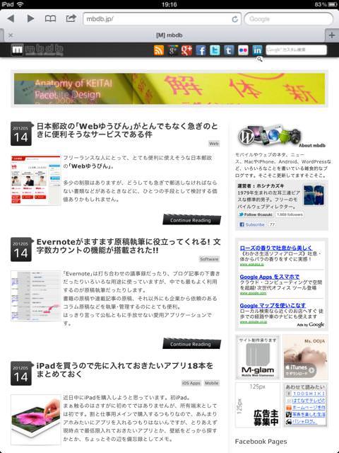 iPadでmbdb
