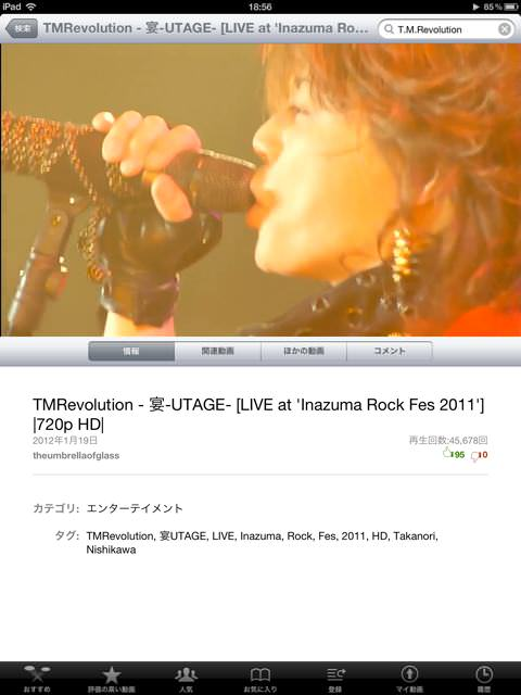 iPadでYouTube