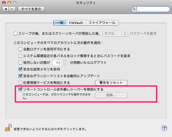 Macの設定を変更
