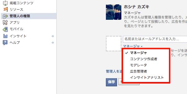 Facebookページ 管理者権限
