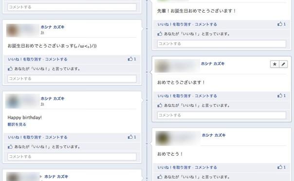 Facebookにお寄せいただいたメッセージ
