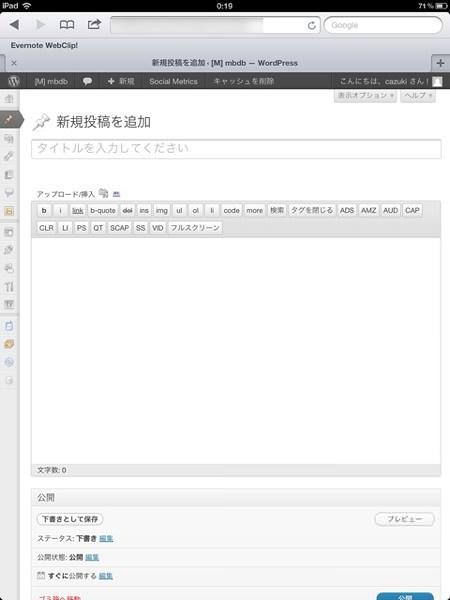 iPadからの投稿画面