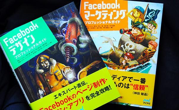 Facebookデザイン プロフェッショナルガイド & Facebookマーケティング プロフェッショナルガイド