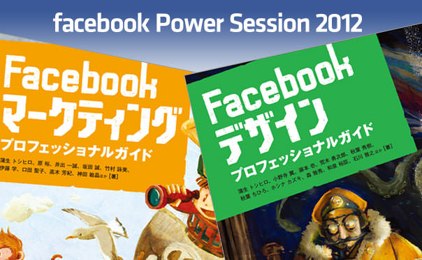 Facebook Power Session 2012