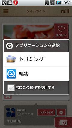 miil Androidベータ版