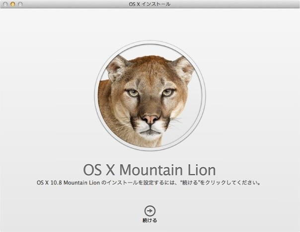 Mountain Lion アップデート