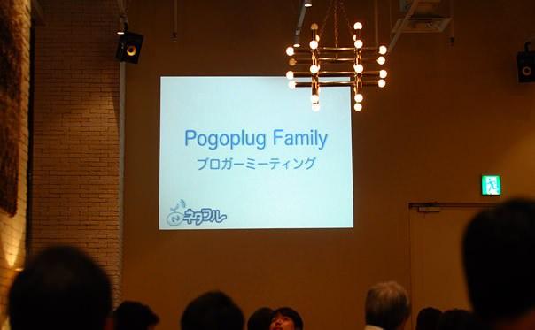 Pogoplug Family ブロガーミーティング