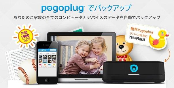 Pogoplug family