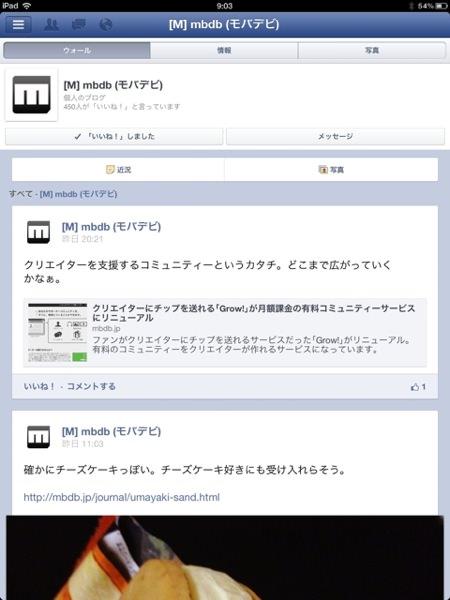 iPad版Facebookアプリ