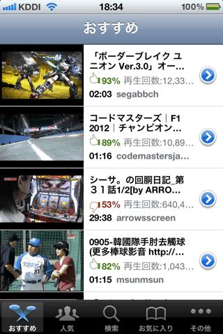 従来のYouTubeアプリ